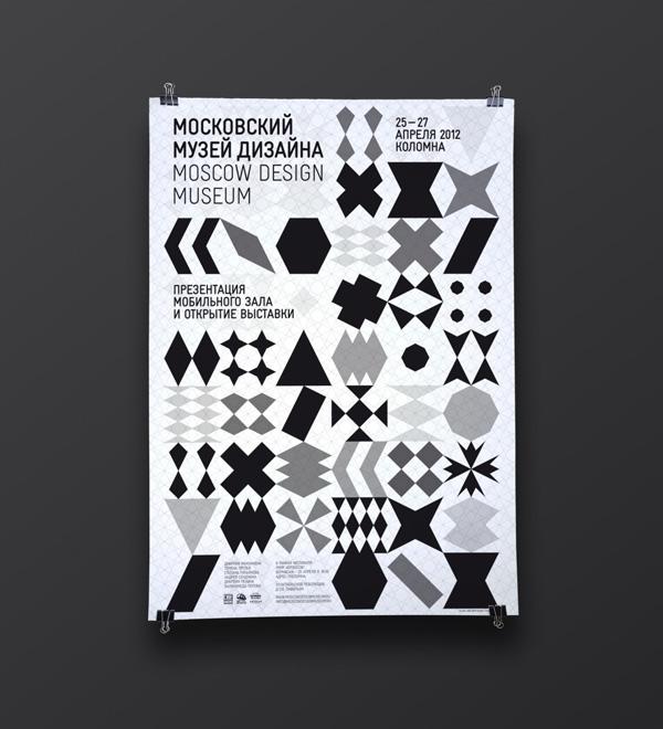 Poster Museo de diseño Moscú
